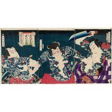 豊原国周: Actors Ichimura Kakitsu I as Asahina Tôbei (R), Nakamura Shikan IV as Washi no Chôkichi (C), and Sawamura Tosshô II as Yume no Ichibei (L) - ボストン美術館