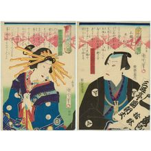 Toyohara Kunichika: Hisenryû O-Edo no furumai: Actor and Courtesan - Museum of Fine Arts