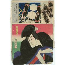 Toyohara Kunichika: Actor as Ishikawa Goemon from the series Matches for the Kana Syllables (Mitate iroha awase) - Museum of Fine Arts