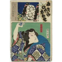 Toyohara Kunichika: Actor as Hanaregoma Chôkichi from the series Matches for the Kana Syllables (Mitate iroha awase) - Museum of Fine Arts