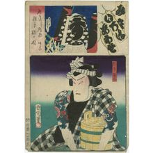 Toyohara Kunichika: The Syllable Su: Actor as Sushiya no Gonta, from the series Matches for the Kana Syllables (Mitate iroha awase) - Museum of Fine Arts