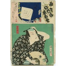 Toyohara Kunichika: Actor as Hyakushaku no ...hachi, from the series Matches for the Kana Syllables (Mitate iroha awase) - Museum of Fine Arts