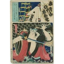 Toyohara Kunichika: Actor as Rokusaburô, from the series Matches for the Kana Syllables (Mitate iroha awase) - Museum of Fine Arts