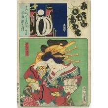 Toyohara Kunichika: The Syllable Yu: Actor as Yûgiri, from the series Matches for the Kana Syllables (Mitate iroha awase) - Museum of Fine Arts