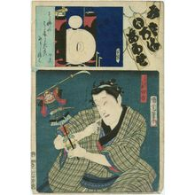 Toyohara Kunichika: The Syllable A: Actor as the Amakawaya Apprentice Igo, from the series Matches for the Kana Syllables (Mitate iroha awase) - Museum of Fine Arts