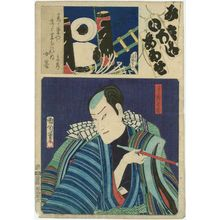 Toyohara Kunichika: from the series Matches for the Kana Syllables (Mitate iroha awase) - Museum of Fine Arts
