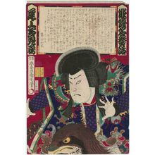 Toyohara Kunichika: Actor Onoe? - Museum of Fine Arts