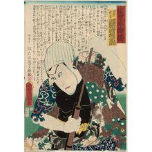 Utagawa Kunisada: Actor Kawarazaki Gonjûrô, from the series A Modern Shuihuzhuan (Kinsei suikoden) - Museum of Fine Arts