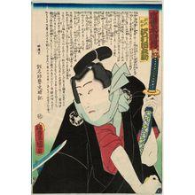 Utagawa Kunisada: Actor Sawamura Tanosuke, from the series A Modern Shuihuzhuan (Kinsei suikoden) - Museum of Fine Arts