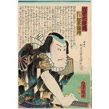 歌川国貞: Actor Matsumoto ?, from the series A Modern Shuihuzhuan (Kinsei suikoden) - ボストン美術館
