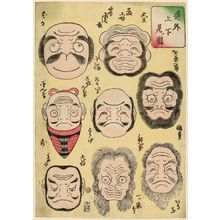 Utagawa Yoshitora: Comical Upside-down Pictures (Dôke jôgemi no zu) - Museum of Fine Arts