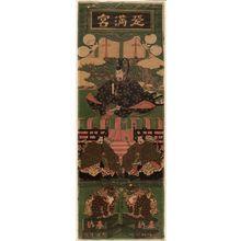 Utagawa Yoshikazu: The Tenman Tenjin Shrine (Tenmangû) - Museum of Fine Arts