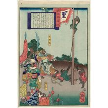 Tsukioka Yoshitoshi: from the series The Journey to the West, A Popular Version (Tsûzoku Saiyûki) - Museum of Fine Arts
