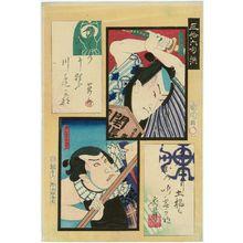Toyohara Kunichika: Actors - Museum of Fine Arts