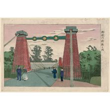 井上安治: View of the Suspension Bridge within the Castle Grounds (Gojônai tsuribashi no zu) - ボストン美術館