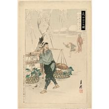 Ogata Gekko: Katsuta Shinzaemon Taketaka, from the series Pictures of the Forty-seven Loyal Retainers (Gishi Shijûshichi zu) - Museum of Fine Arts