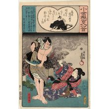 Utagawa Kunisada: Poem by Fujiwara Michinobu Ason: Oyone and Taheiji, from the series Ogura Imitations of One Hundred Poems by One Hundred Poets (Ogura nazorae hyakunin isshu) - Museum of Fine Arts