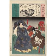 Utagawa Kunisada: Poem by Sei Shônagon, from the series Ogura Imitations of One Hundred Poems by One Hundred Poets (Ogura nazorae hyakunin isshu) - Museum of Fine Arts
