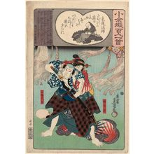 Utagawa Kunisada: Poem by Ryôzen Hôshi: Ishidome Busuke and His Sister Ohana, from the series Ogura Imitations of One Hundred Poems by One Hundred Poets (Ogura nazorae hyakunin isshu) - Museum of Fine Arts