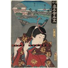 Utagawa Kunisada: The Hashimoto Restaurant: (Actor as) Ushiwakamaru, from the series Famous Restaurants of the Eastern Capital (Tôto kômei kaiseki zukushi) - Museum of Fine Arts