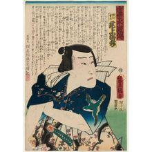 Utagawa Kunisada: Actor Onoe Baikô 4.5 as Namikiri Jûzô, from the series A Modern Shuihuzhuan (Kinsei suikoden) - Museum of Fine Arts
