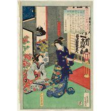 落合芳幾: from the series Colors of Spring at Thirty-six Restaurants (Shunshoku sanjûroku kaiseki) - ボストン美術館