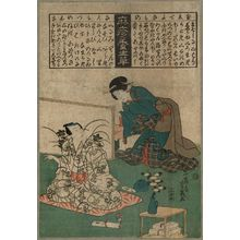 落合芳幾: Herbs for Treating Measles (Hashika yôjô-gusa) - ボストン美術館
