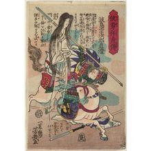落合芳幾: from the series Kyôyû shôko den - ボストン美術館