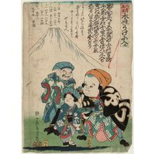 Ochiai Yoshiiku: Fukusuke and Fukujo at Mount Fuji - Museum of Fine Arts