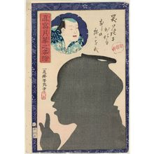 落合芳幾: from the series Portraits as True Likenesses in the Moonlight (Makoto no tsukihana no sugata-e) - ボストン美術館