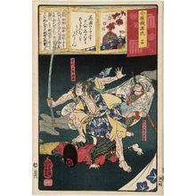 Ochiai Yoshiiku: Ch. 24, Kochô: Gosho Gorômaru Muneshige and Soga Gorô Tokimasa, from the series Modern Parodies of Genji (Imayô nazorae Genji) - Museum of Fine Arts