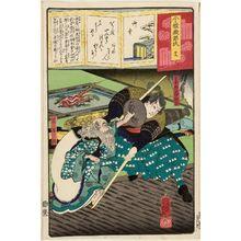 Ochiai Yoshiiku: Ch. 29, Miyuki: Miyamoto Musashi Masana and the Old Man of Kasahara (Kasahara okina), from the series Modern Parodies of Genji (Imayô nazorae Genji) - Museum of Fine Arts