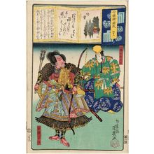 落合芳幾: Ch. 42, Niou no miya: Hachimantarô Yoshiie and Abe Munetô, from the series Modern Parodies of Genji (Imayô nazorae Genji) - ボストン美術館