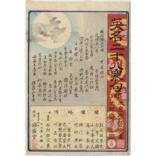 落合芳幾: Title page (Mokuroku) for the series Heroes for the Twenty-eight Lunar Lodges, with Poems (Eimei nijûhasshuku) - ボストン美術館