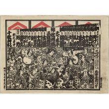 Ochiai Yoshiiku: Banzuke - Museum of Fine Arts