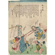 落合芳幾: Fairy Tale (Mukashi-banashi) - ボストン美術館