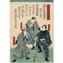落合芳幾: Hatsuuma ken - ボストン美術館