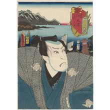 歌川国貞: Ôtsu: (Actor Nakamura Utaemon IV as) Matahei, from the series Fifty-three Stations of the Tôkaidô Road (Tôkaidô gojûsan tsugi no uchi) - ボストン美術館