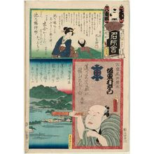歌川国貞: Ikenohata: Actor Bandô Matsuemon, from the series Flowers of Edo and Views of Famous Places (Edo no hana meishô-e) - ボストン美術館