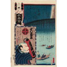 歌川国貞: Ryôgoku: Actor Nakamura Shikan as Kômori Yasu, from the series Flowers of Edo and Views of Famous Places (Edo no hana meishô-e) - ボストン美術館