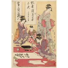 Chokosai Eisho: Calligraphy by Miss Senjaku, Age Thirteen (Senjaku-dô jûsan-sai sho) - Museum of Fine Arts