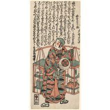 Torii Kiyomasu II: Actor Ôtani Hiroji II as Araoka Genta - Museum of Fine Arts