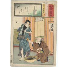 歌川国貞: Kirare Yosa and Yahan Chûsuke, from the series Matches for Thirty-six Selected Poems (Mitate sanjûrokku sen) - ボストン美術館