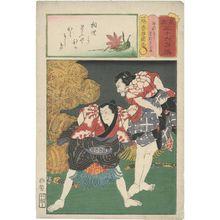 歌川国貞: Nuregami and Hanaregoma, from the series Matches for Thirty-six Selected Poems (Mitate sanjûrokku sen) - ボストン美術館