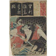 Utagawa Kunisada: The Syllable Ri, from the series Seven Calligraphic Models for Each Character in the Kana Syllabary (Seisho nanatsu iroha) - Museum of Fine Arts