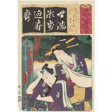 Utagawa Kunisada: The Syllable Se for Sennichi: (Actors as) Kasaya Sankatsu and ... Hanshichi, from the series Seven Calligraphic Models for Each Character in the Kana Syllabary (Seisho nanatsu iroha) - Museum of Fine Arts