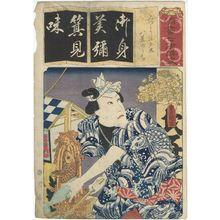 Utagawa Kunisada: The Syllable Mi: for Mizuuri no Yûteri (Actor as), from the series Seven Calligraphic Models for Each Character in the Kana Syllabary (Seisho nanatsu iroha) - Museum of Fine Arts