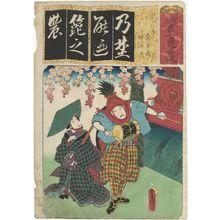 Utagawa Kunisada: The Syllable No: (Actor as), from the series Seven Calligraphic Models for Each Character in the Kana Syllabary (Seisho nanatsu iroha) - Museum of Fine Arts