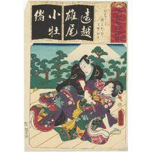 Utagawa Kunisada: The Syllable O: for Ochûdo (Actor as), from the series Seven Calligraphic Models for Each Character in the Kana Syllabary (Seisho nanatsu iroha) - Museum of Fine Arts