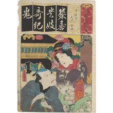 Utagawa Kunisada: The Syllable Ki: for Kisshôji (Actor as), from the series Seven Calligraphic Models for Each Character in the Kana Syllabary (Seisho nanatsu iroha) - Museum of Fine Arts